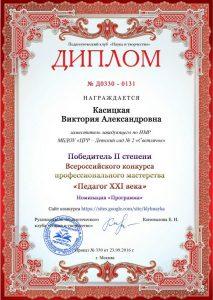 kasitskaya-viktoriya-aleksandrovna