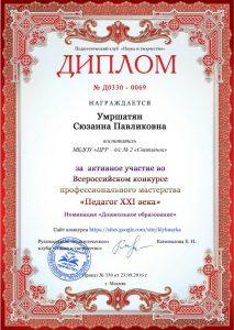 umrshatyan-syuzanna-pavlikovna