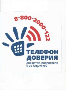 telefon-doveriya