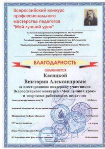 blagodarnost-kasitskaya