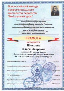 gramota-shevtsova