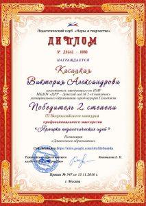 kasitskaya-viktoriya-aleksandrovn