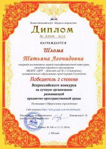 shloma-tatyana-leonidovna