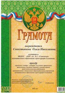 diplom-sevostyanovoy